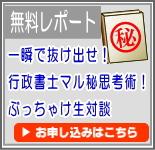 無料レポート!行政書士マル秘思考術!