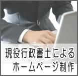 行政書士向けホームページ制作